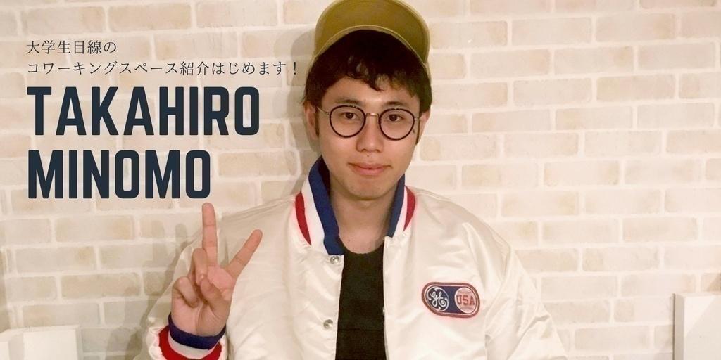 大学生目線のコワーキングスペース紹介はじめます!TAKAHIRO MINOMO