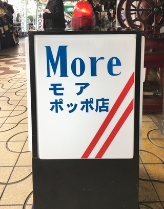 写真:Moreモアポッポ店 看板