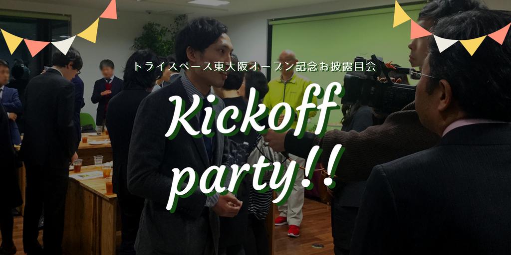 トライスペース東大阪オープン記念お披露目会キックオフパーティー