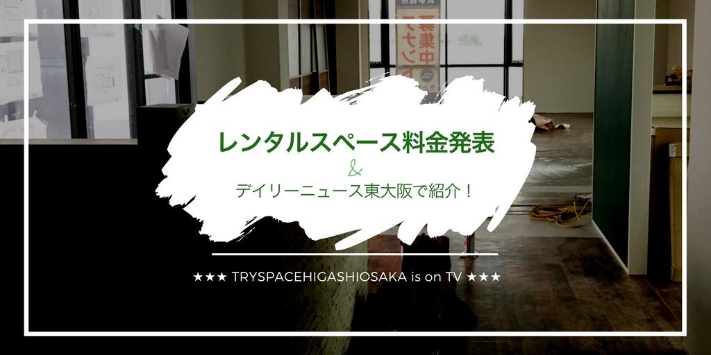 レンタルスペース料金発表&デイリーニュース東大阪