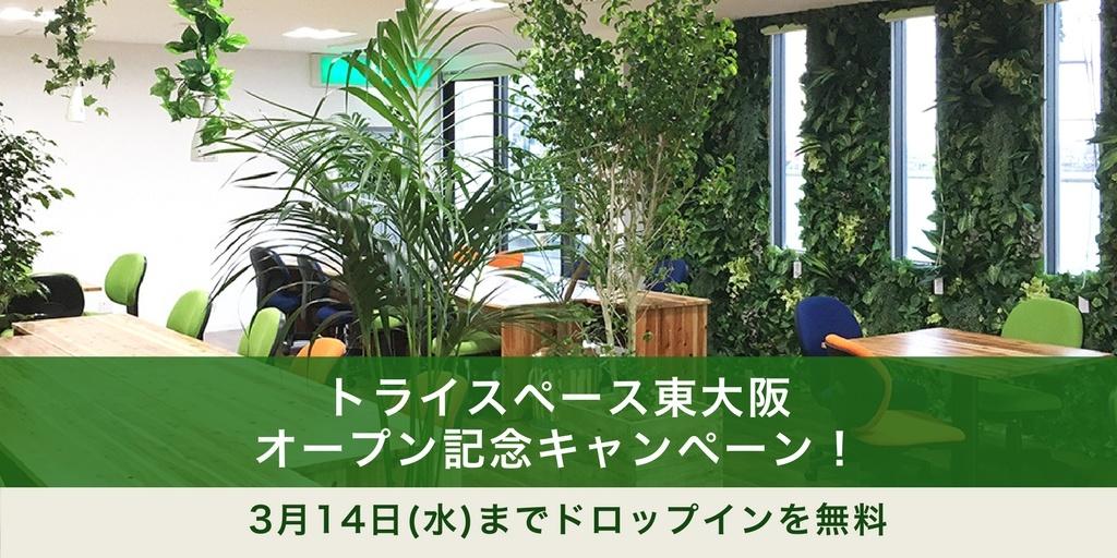 トライスペース東大阪オープン記念キャンペーン!3月14日までドロップインを無料でお使いいただけます